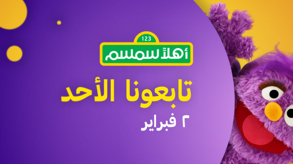 Ahlan Simsim Arabic design Package for Sesame Street backgrounds with fur and colored circles