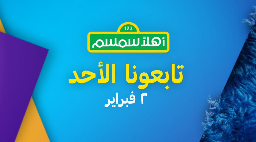 Ahlan Simsim Arabic design Package for Sesame Street backgrounds with fur and color panels