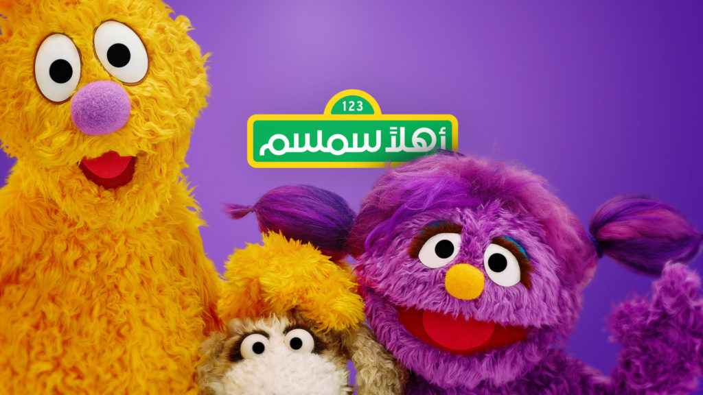Ahlan Simsim Arabic design Package for Sesame Street with Jad, Ma'zooza and Basama