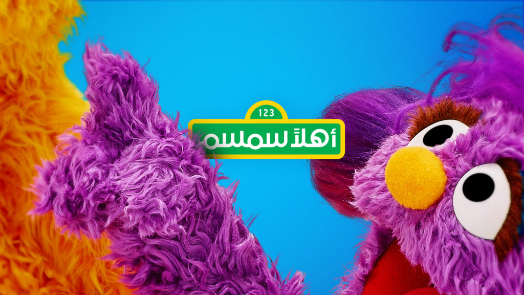 Ahlan Simsim Arabic design Package for Sesame Street with Jad and Basama