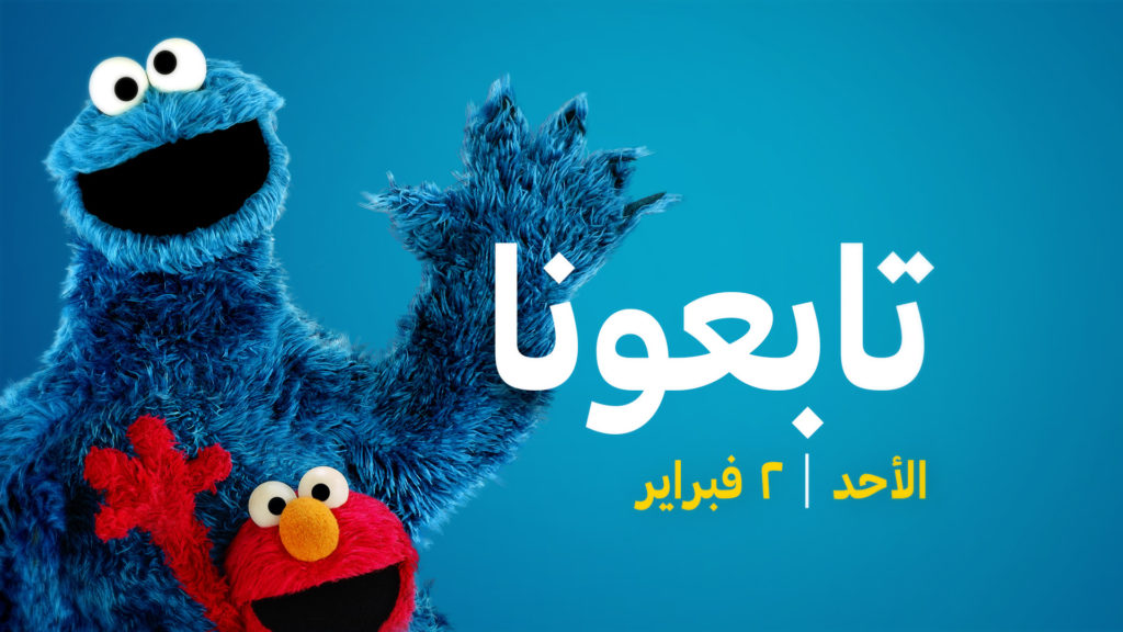 Ahlan Simsim Arabic design Package for Sesame Street with Elmo and Cookie Monster