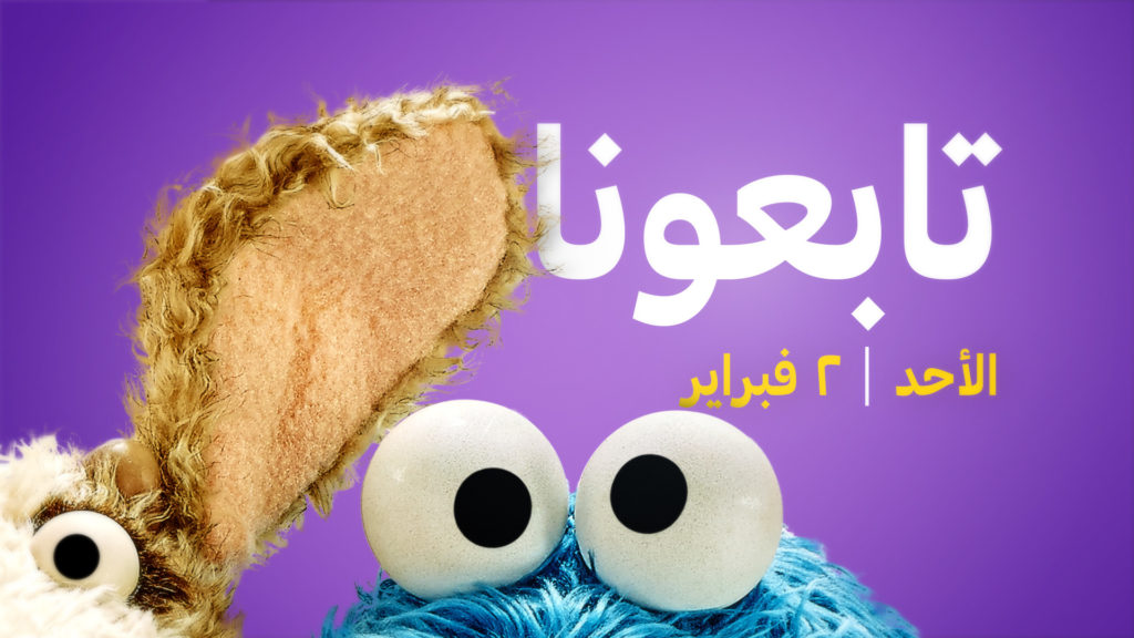 Ahlan Simsim Arabic design Package for Sesame Street with Ma'zooza and Cookie Monster