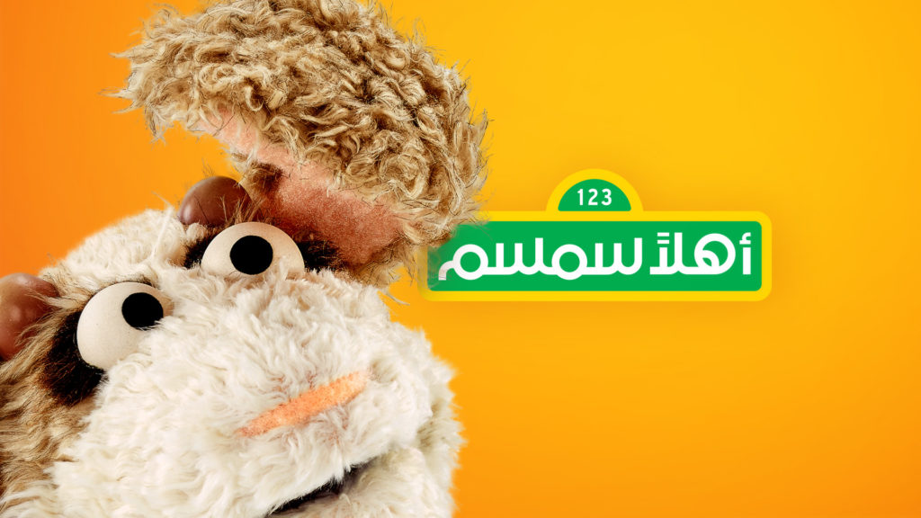 Ahlan Simsim Arabic design Package for Sesame Street with Ma'zooza and the Sesame Street logo